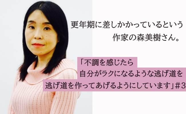 森美樹さんインタビュー