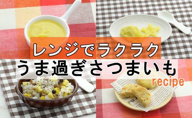 旬野菜、さつまいもの離乳食レシピ