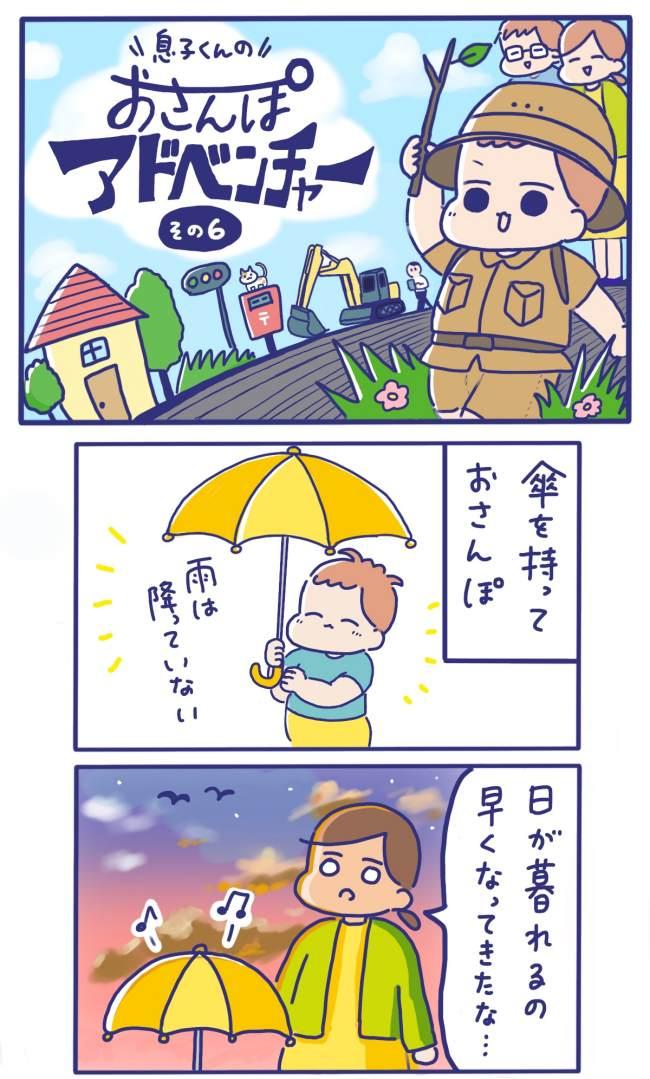 お散歩アドベンチャー