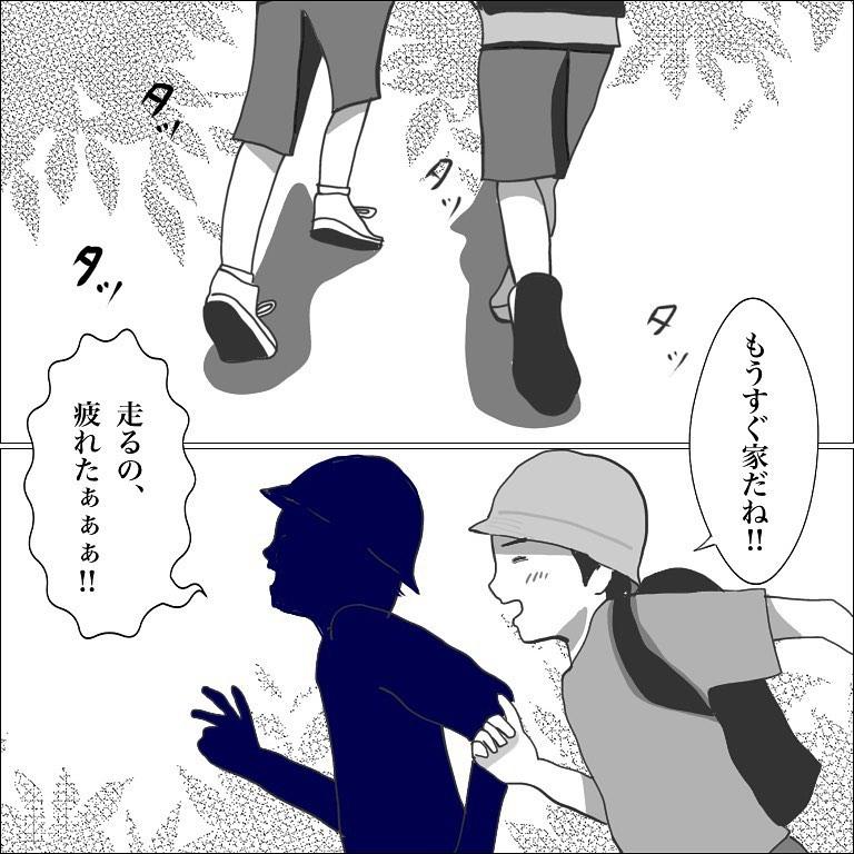 ともだち 下校トラブル #7