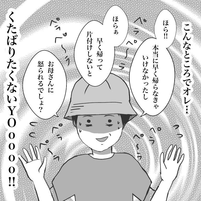 ともだち 下校トラブル #8