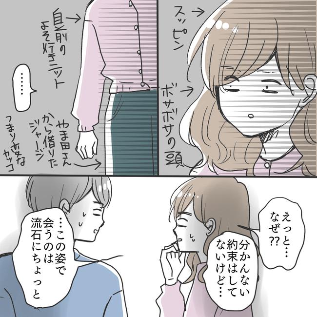 結婚相談所ー夫編 #39