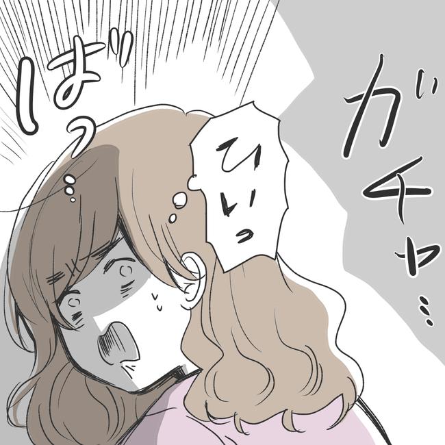 結婚相談所ー夫編 #40