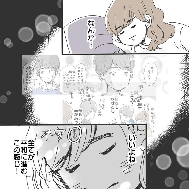結婚相談所ー夫編 #42