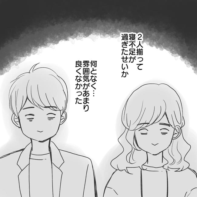結婚相談所ー夫編 #44