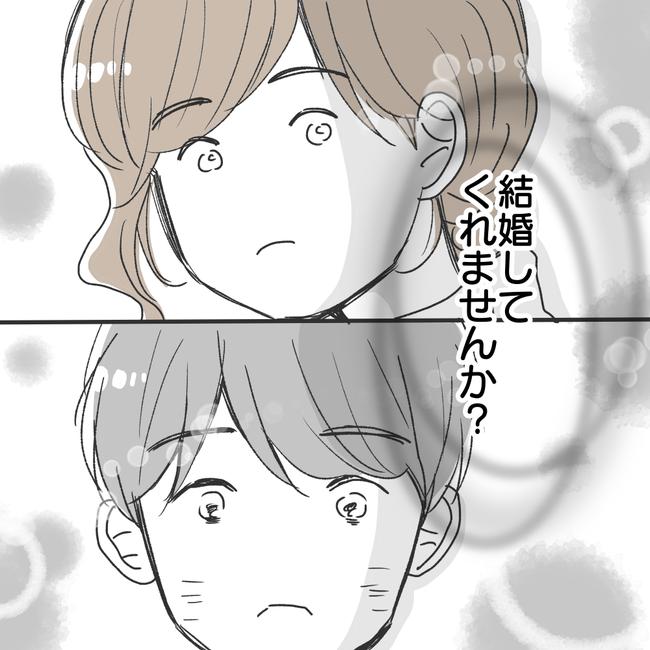 結婚相談所ー夫編 #46