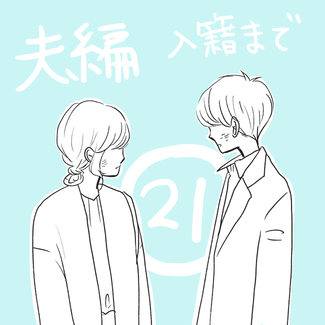 結婚相談所ー夫編 #48