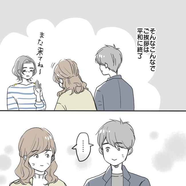 結婚相談所ー夫編 #49