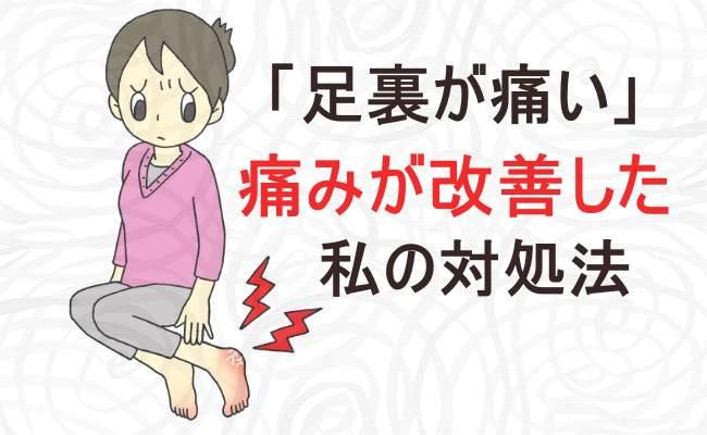 足裏痛み1