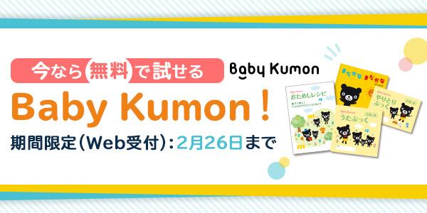 Baby Kumon 2月無料お試しキャンペーン