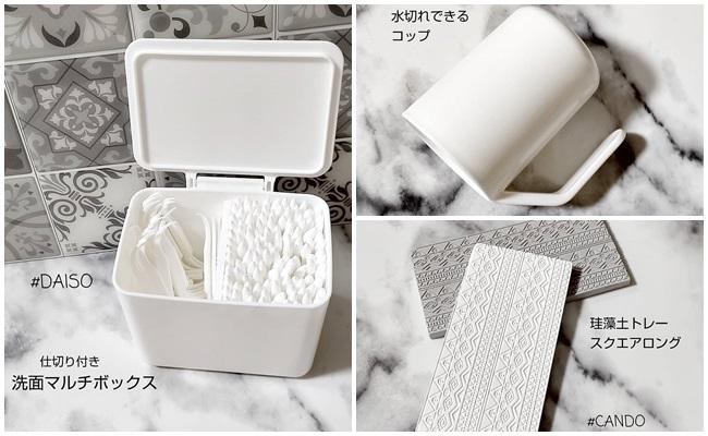 ダイソーとキャンドゥで見つけたおしゃれで機能的な洗面アイテム3選