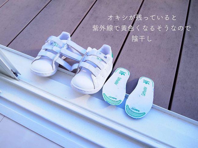 靴のオキシ漬け